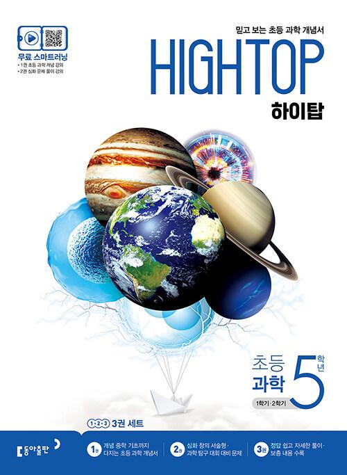 하이탑 초등 과학 5학년 (2021년용)