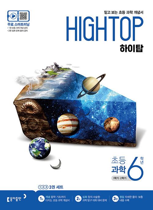하이탑 초등 과학 6학년 (2021년용)