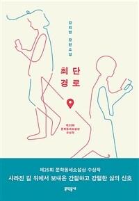최단경로 - 제25회 문학동네소설상 수상작
