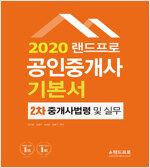 2020 랜드프로 공인중개사 기본서 2차 중개사법령 및 중개실무