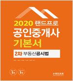 2020 랜드프로 공인중개사 기본서 2차 부동산공시법
