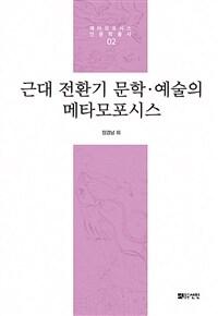 근대 전환기 문학ㆍ예술의 메타모포시스