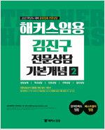 해커스 임용 김진구 전문상담 기본개념 2