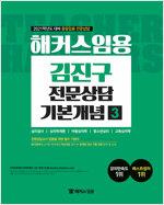해커스 임용 김진구 전문상담 기본개념 3
