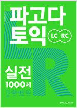 파고다 토익 실전 1000제 LC + RC