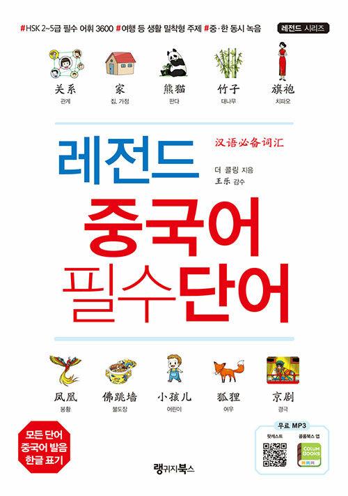레전드 중국어 필수단어 : 汉语必备词汇