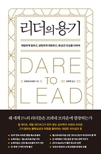 리더의 용기