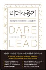 리더의 용기 : 대담하게 일하고, 냉정하게 대화하고, 매 순간 짐심을 다하여