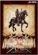 [세트] 엠파이어 오브 나이트(Empire Of Knight) (총8권/완결)