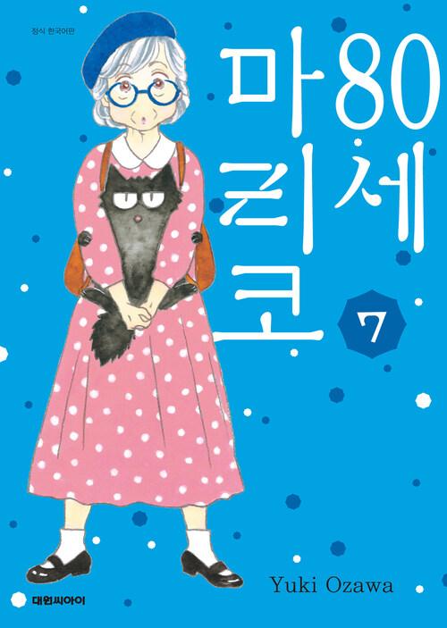 [고화질] 80세 마리코 07