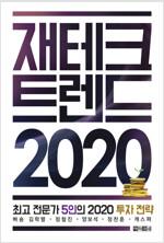 재테크 트렌드 2020 : 최고 전문가 5인의 2020 투자 전략