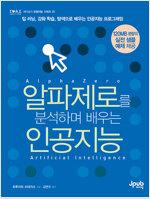 알파제로를 분석하며 배우는 인공지능