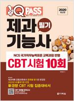 2020 최신판 원큐패스 제과기능사 필기 CBT 시험 10회
