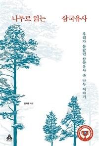 나무로 읽는 삼국유사