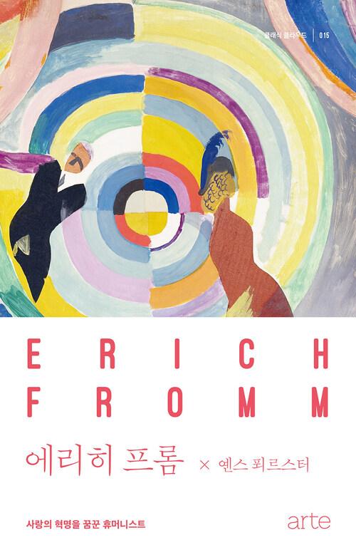 에리히 프롬 : 사랑의 혁명을 꿈꾼 휴머니스트