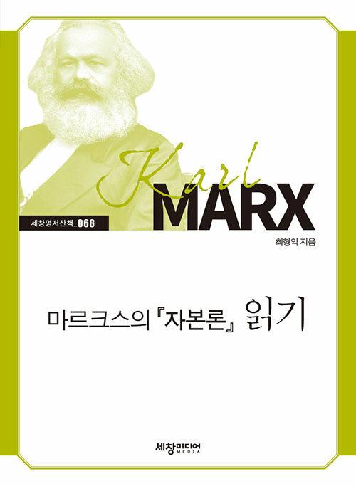 마르크스의『자본론』읽기