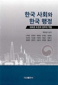 한국 사회와 한국 행정 : 새로운 도전과 정부의 역할