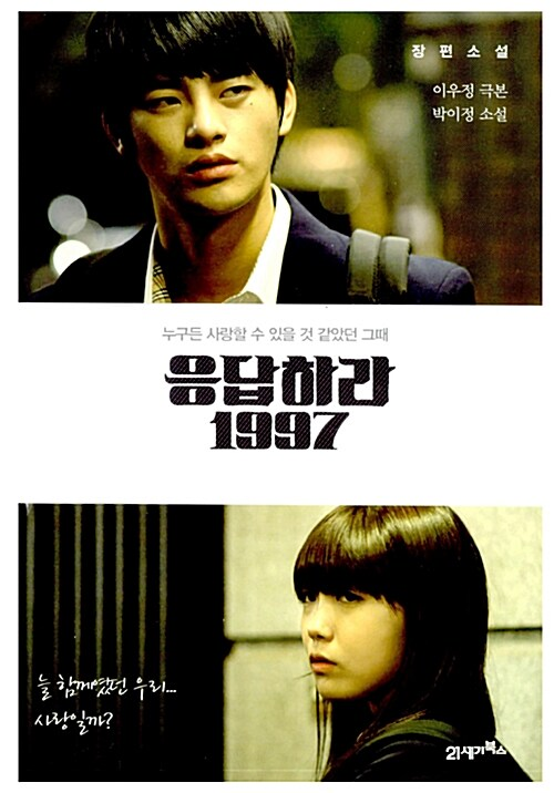 [중고] 응답하라 1997