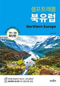 북유럽 셀프트래블