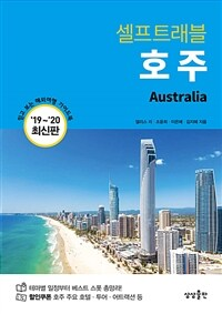 호주 셀프트래블