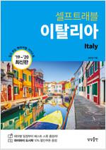 이탈리아 셀프트래블