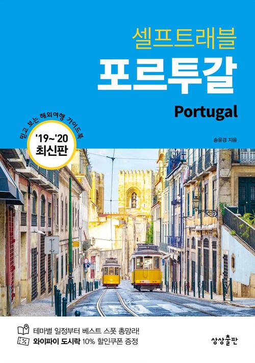 포르투갈 셀프트래블