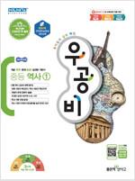 신사고 우공비 중등 역사① : 2015 개정 교육과정 (2021년용)
