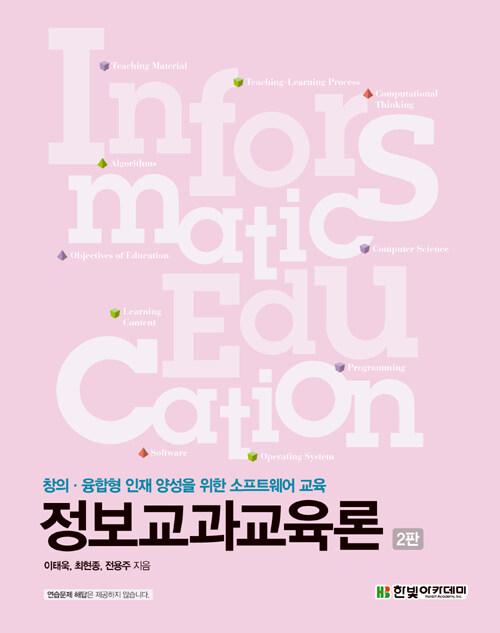 정보교과교육론 : 창의·융합형 인재 양성을 위한 소프트웨어 교육 / 2판