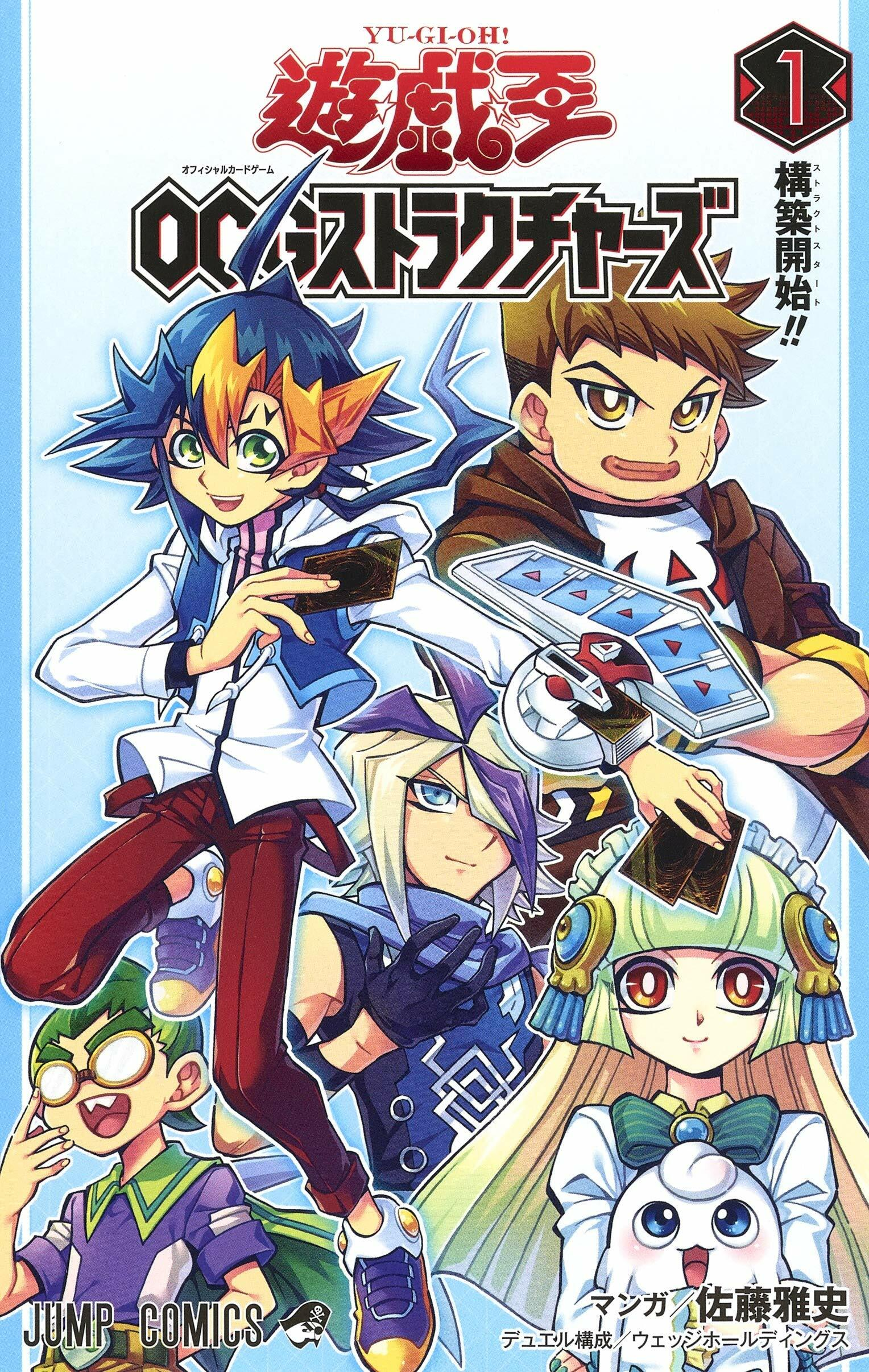 遊☆戱☆王 OCG ストラクチャ-ズ 1 (ジャンプコミックス)