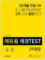 2020 에듀윌 매경TEST 2주끝장