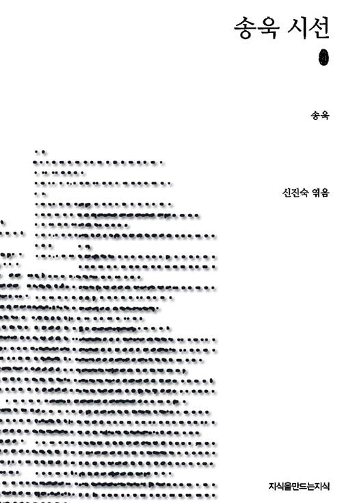 송욱 시선