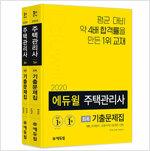 [세트] 2020 에듀윌 주택관리사 1.2차 회독 기출문제집 세트 - 전2권