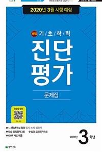 해법 기초학력 진단평가 문제집 3학년 (8절) (2020년)