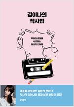 김이나의 작사법 (레트로 에디션)