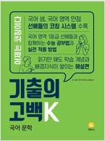기출의 고백 K 국어 문학 (2020년)