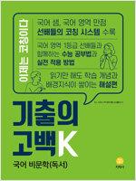 기출의 고백 K 국어 비문학(독서) (2020년)