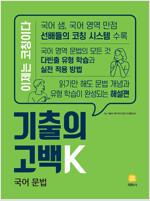 기출의 고백 K 국어 문법 (2020년)