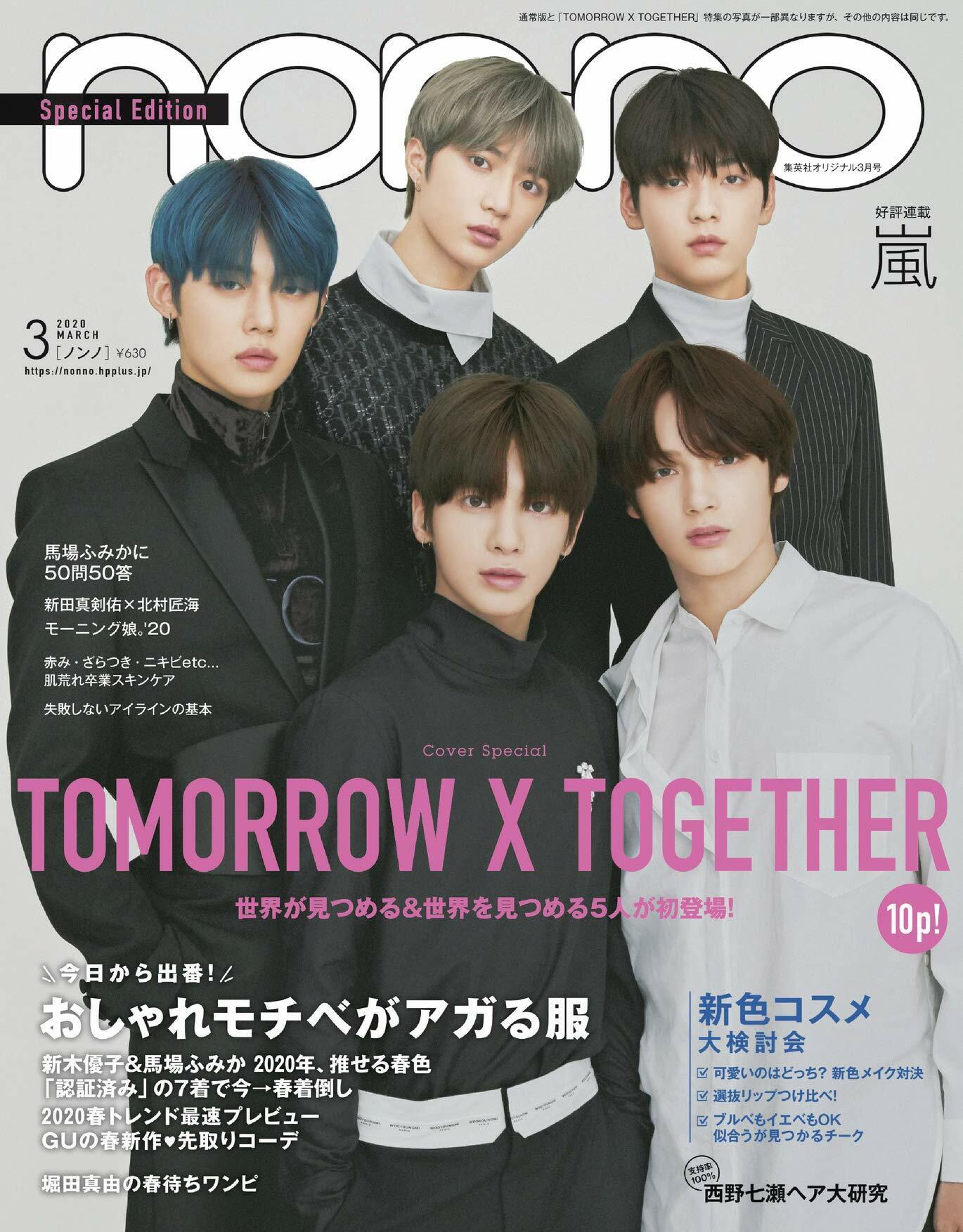 non·no(ノンノ) 2020年 03 月號 特別版 [雜誌]