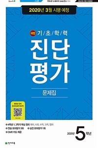 해법 기초학력 진단평가 문제집 5학년 (8절) (2020년)