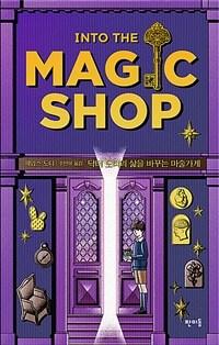 닥터 도티의 삶을 바꾸는 마술가게 (리커버 특별판)