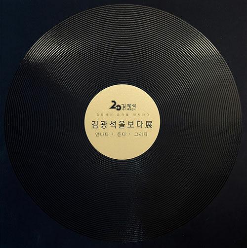 김광석을보다展 전시회 도록 (희귀한정판)