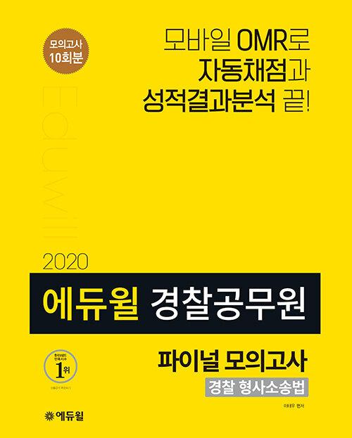 2020 에듀윌 경찰공무원 파이널 모의고사 경찰 형사소송법