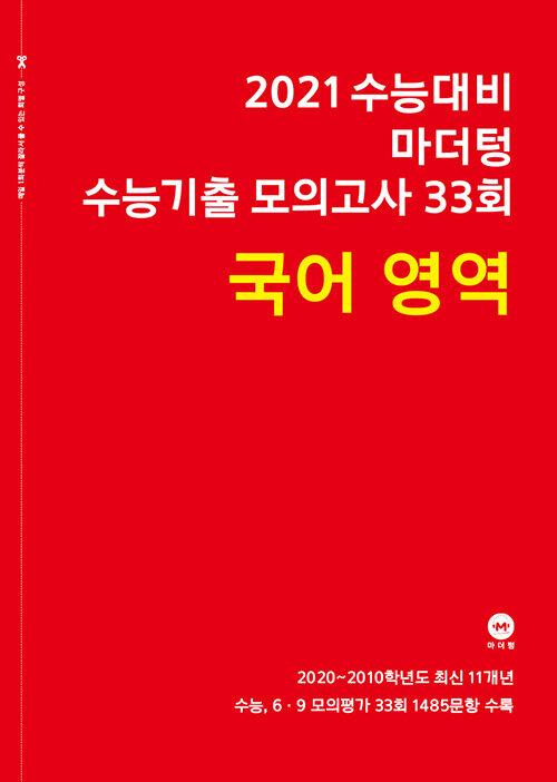 2021 수능대비 마더텅 수능기출 모의고사 33회 국어영역 (2020년)