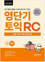 영단기 토익 RC (창립 10주년 기념 특별가 14,800원)