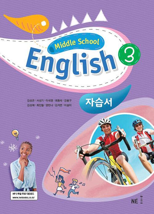 Middle School English 3 자습서 (김성곤) (2020년)