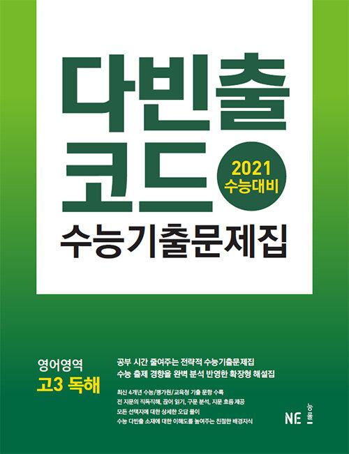 다빈출코드 수능기출문제집 영어영역 고3 독해 (2020년)