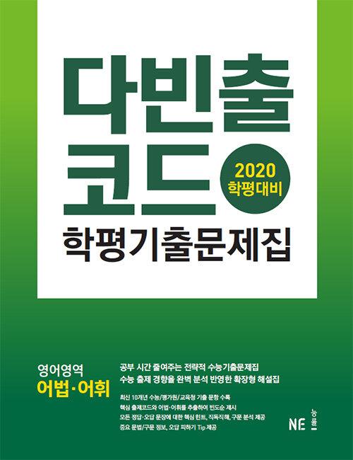 다빈출코드 학평기출문제집 영어영역 어법.어휘 (2020년)