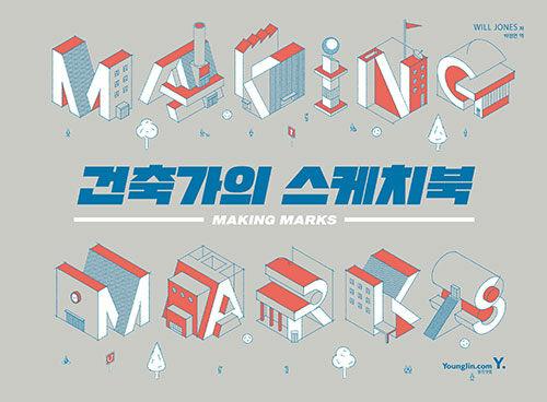 Making Marks 건축가의 스케치북