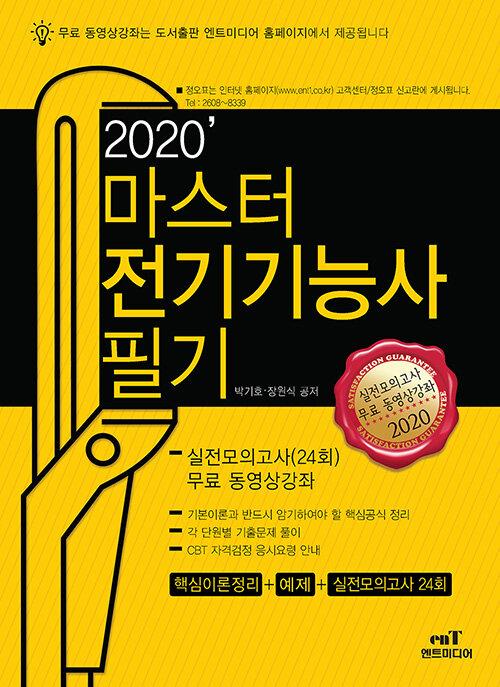 2020 마스터 전기기능사 필기