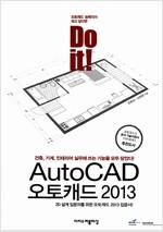 [중고] Do it! AutoCAD 오토캐드 2013